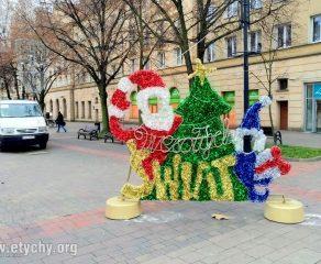 Świąteczne dekorowanie miasta