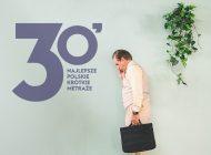Najlepsze Polskie 30' zestaw IV - filmy krótkometrażowe w Wilkowyjach
